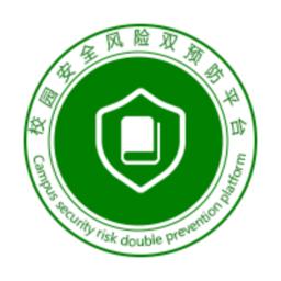校园安全风险双预防平台