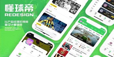 足球新闻app