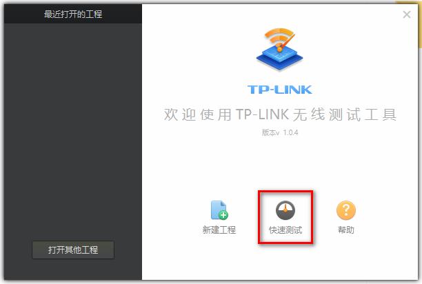 TP-LINK无线测试工具