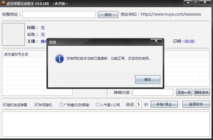 虎牙直播��幕�Z音助手 v3.0.160 �G色多�_版 0
