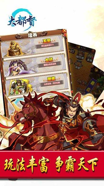 大都督OL v100012 安卓版 3