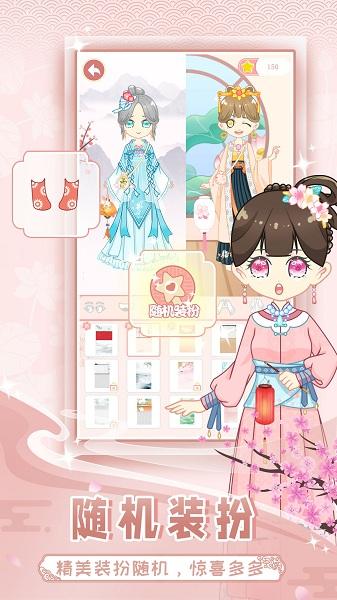 公主小游�� v4.4 安卓版 3