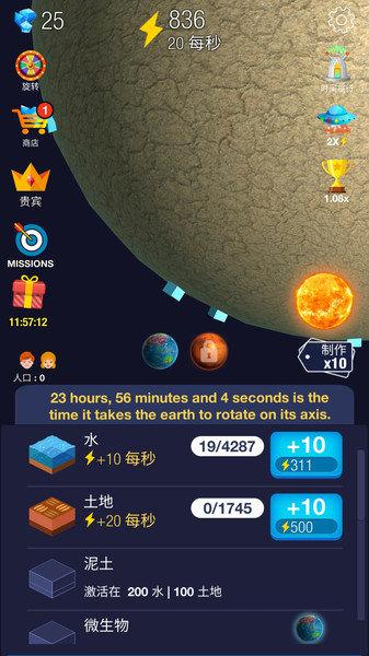 地球模�M中文手�C版 v4.4 安卓版 0