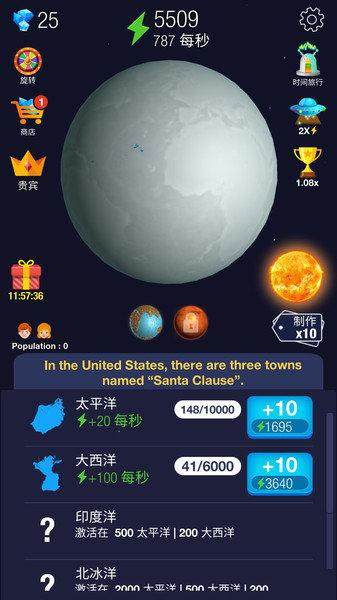 地球模�M中文手�C版 v4.4 安卓版 1