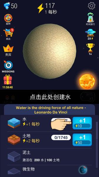 地球模�M中文手�C版 v4.4 安卓版 3