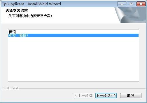 TP-LINK 802.1X_V2.1版客户端 v2.1 官方版 0