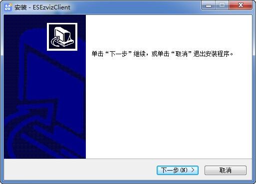 萤石商业智居电脑版 v2.6.4 官方版 0