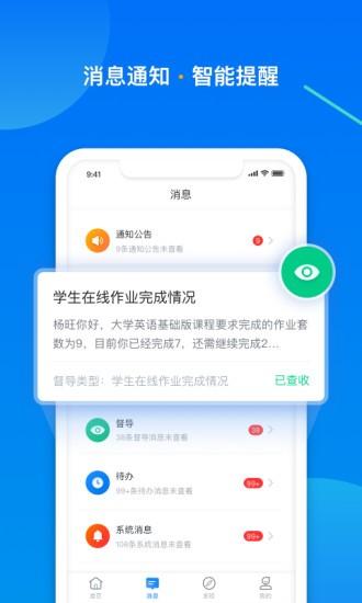 学起Plus ios版 v9.26.2 iPhone版1