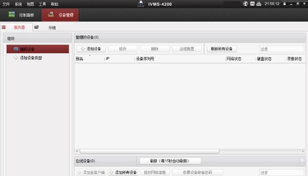 海康威视4200电视墙客户端最新版 v3.6.1.5 官方版 1