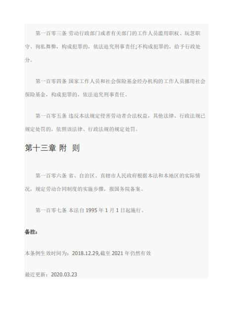 中华人民共和国劳动法电子版 2021最新版 0
