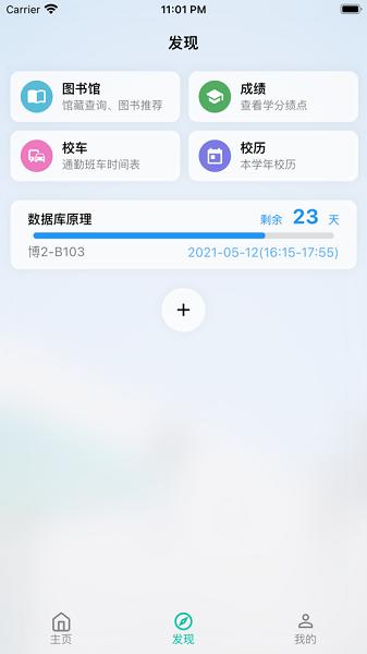 矿小助 v1.3.1 安卓版0