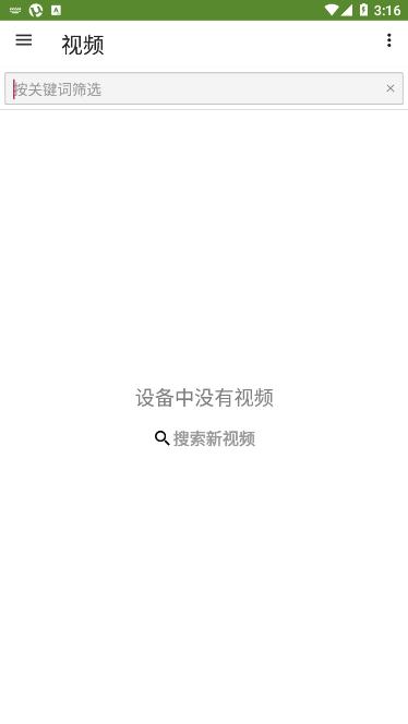 手机utorrent中文版去广告版 v4.10.2 安卓版2