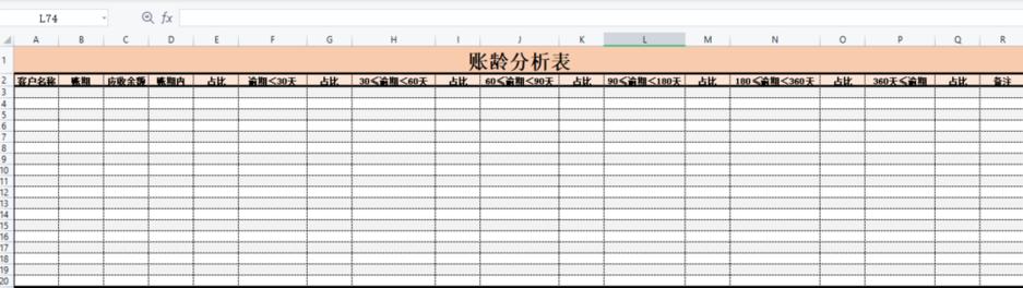 账龄分析表文件