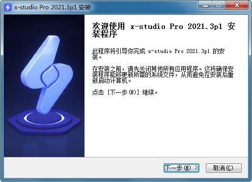 x-studio软件
