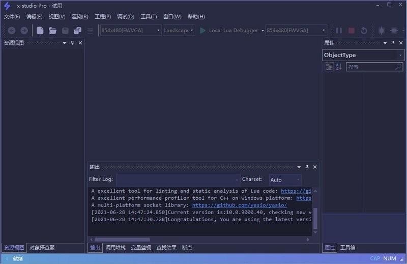 x-studio ide v10.0.9000.67 官方最新版 0