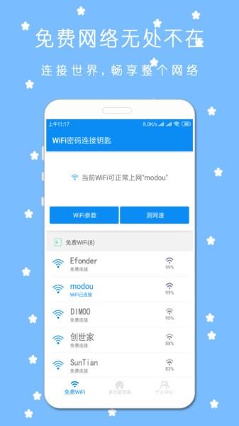 WiFi密码连接钥匙 v222.2.12 安卓版3