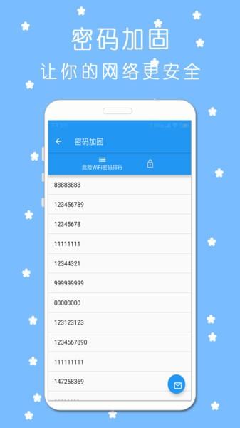 WiFi密码连接钥匙 v222.2.12 安卓版0