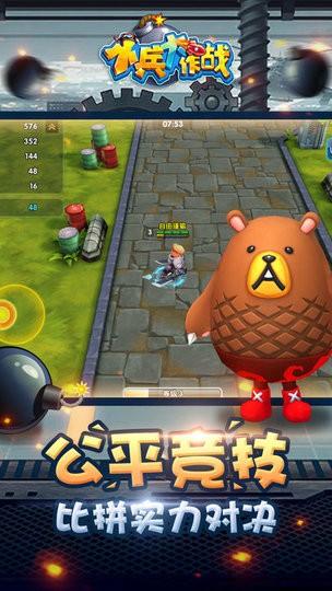 小兵大作战中文版 v0.2.1.0 安卓版 3