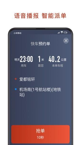 联途出行司机端 v4.80.5.0002 安卓版 0
