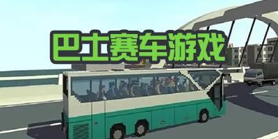 巴士赛车游戏大全-巴士汽车游戏-宝宝巴士赛车游戏