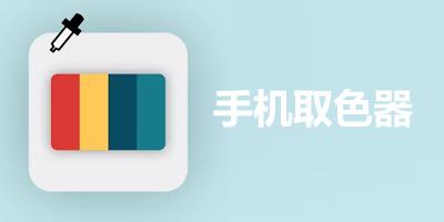 取色器app