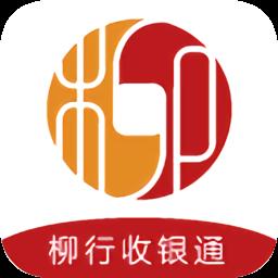 柳行收�y通app