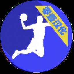 篮球经理18汉化版