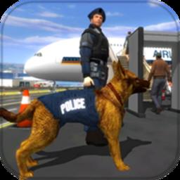 机场警犬追捕模拟器
