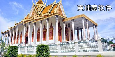 柬埔寨软件