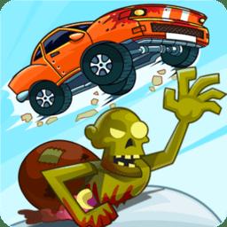 僵尸来了开车快跑