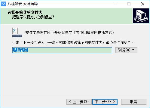 八桂彩云pc版 v1.0.0 官方版 0