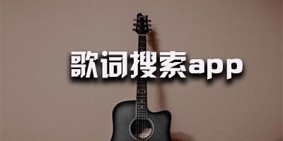歌词搜索app