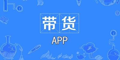 直播带货app下载-网上带货平台app-短视频带货app
