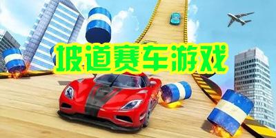 坡道赛车游戏