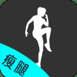 瘦腿助手app