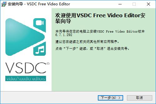 vsdc free video editor中文版 v6.7.1.292 官方版 0