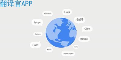翻译官app