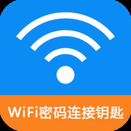 WiFi密码连接钥匙