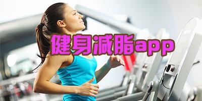 健康减脂app