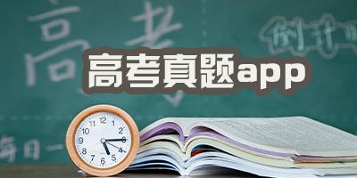 高考真题app