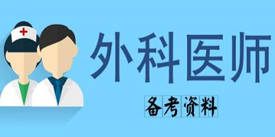 外科主治医师app