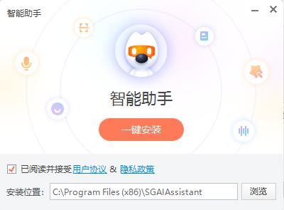 搜狗输入法智能助手pc版 v1.0.0.1141 官方版 0