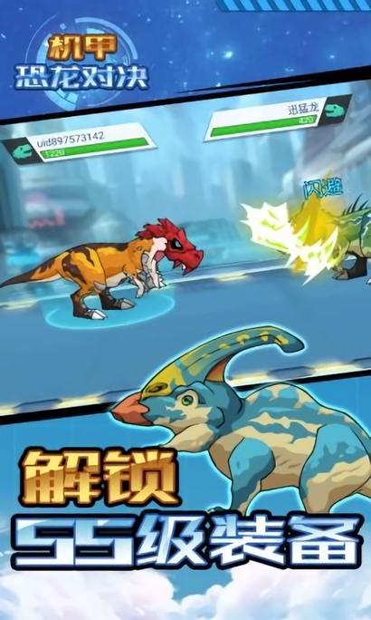 机甲恐龙对决无敌版 v1.0.0 安卓版 1