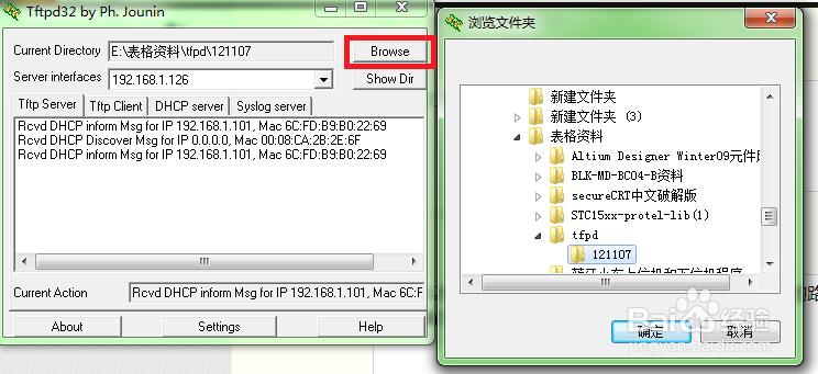 tftpd32中文版