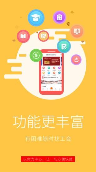 宁工惠苹果版 v2.0.20 iPhone版 2