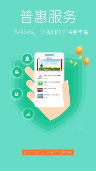 宁工惠苹果版 v2.0.20 iPhone版 1
