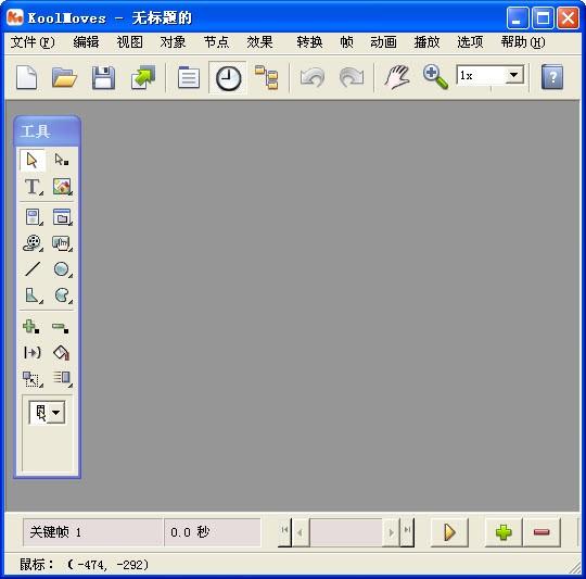 KoolMoves汉化增强版Flash制作软件 v8.10 汉化版 0