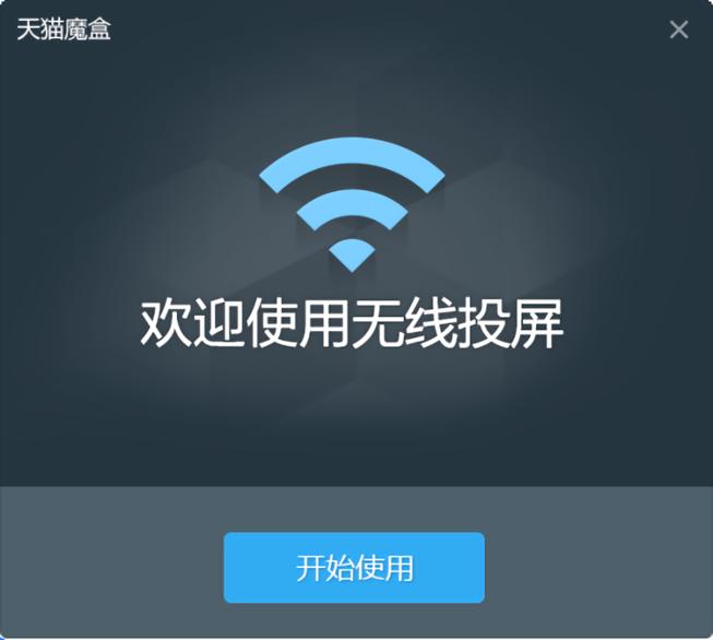 mmpusyunos无线投屏手机pc客户端 官方版 0