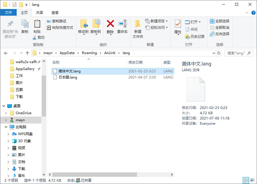AnLink中文简体语言包汉化补丁下载