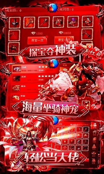 烈焰重生送10万元宝 v1 安卓版 2